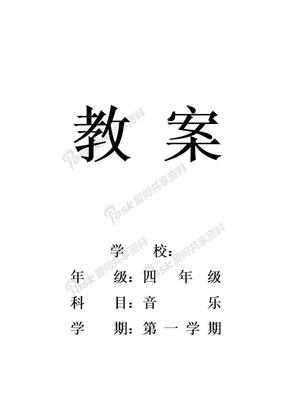 湘教版小学四年级上册音乐教案 全册.doc
