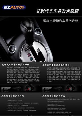 汽车改色贴膜_奥迪TT全车车身改色贴膜效果图展示.ppt