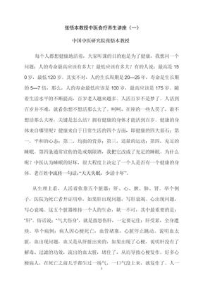 张悟本教授中医食疗养生讲座.doc