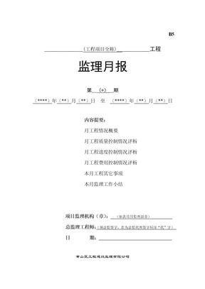 监理月报范本.doc