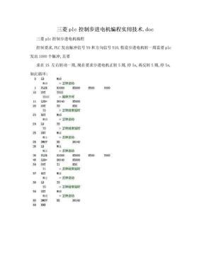三菱plc控制步进电机编程实用技术.doc.doc