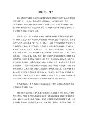 顶岗实习报告.doc