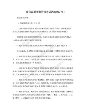 疫苗流通和监管培训试题(2017年).doc
