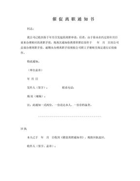 催促离职通知书模板.doc