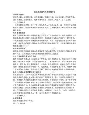 演艺吧经营与管理策划方案.doc