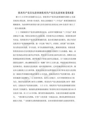 优秀共产党员先进事迹优秀共产党员先进事迹【优质】.doc