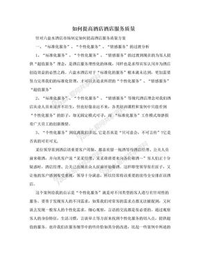如何提高酒店酒店服务质量.doc