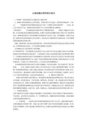 長城電腦市場營銷企劃書.doc
