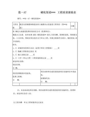 安居国土整治施工及监理资料模块·工程评定与结算资料·T硬化渠道.doc