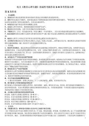 2019最新电大《教育心理专题》形成性考核作业1-4参考答案必考重点.doc