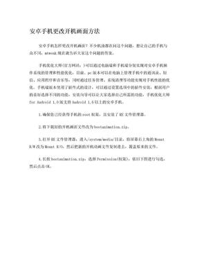 安卓手机更改开机画面方法.doc