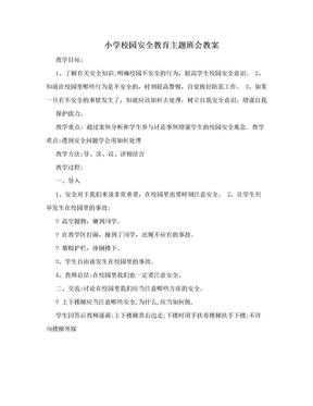 小学校园安全教育主题班会教案.doc