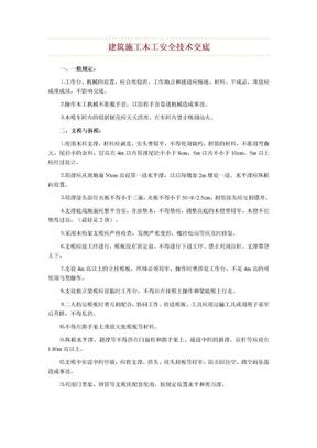 建筑施工木工安全技术交底.doc