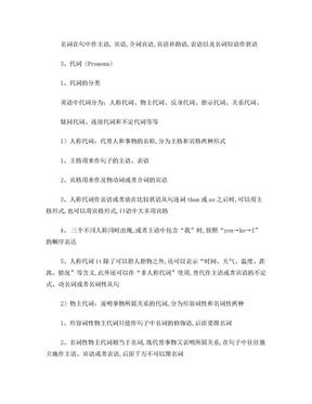 初中英语语法大全汇总.doc