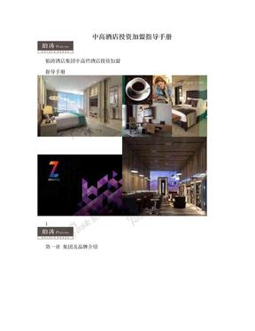 中高酒店投资加盟指导手册.doc