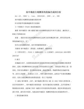 琼中地震台观测基线值偏差成因分析.doc