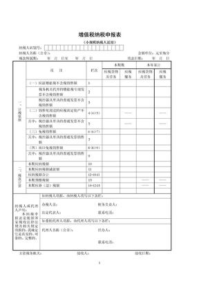增值税纳税申报表(小规模纳税人适用).DOC