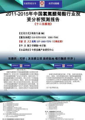2011-2015年中国氯氟醚菊酯行业市场投资调研及预测分析报告.ppt