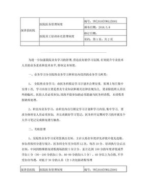 医院业务学习制度.doc