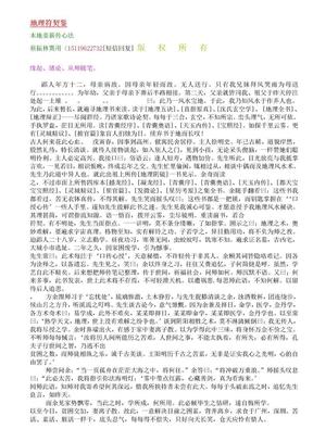 蔡振林-本地姜-地理符契.doc3.doc