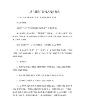 广东中考考场作文专题复习导学案一.doc