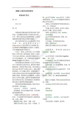徐绽幻星词汇笔记.doc