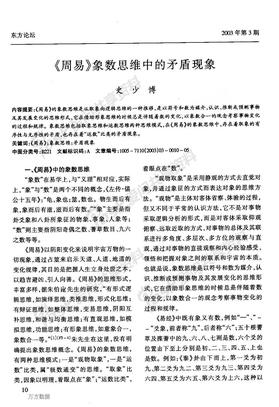 《周易》象数思维中的矛盾现象.pdf