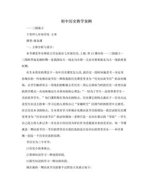 初中历史教学案例.doc