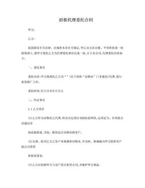 招租代理委托合同范本.doc