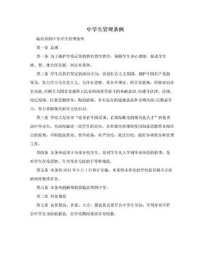中学生管理条例.doc