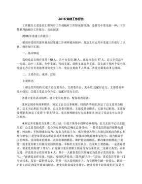 2016党建工作报告.docx