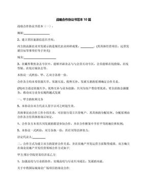 战略合作协议书范本10篇.docx