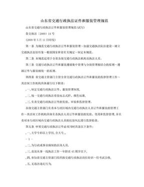 山东省交通行政执法证件和服装管理规范.doc