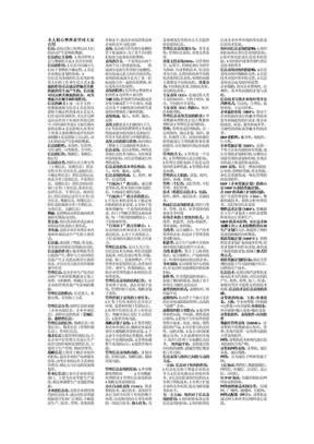 管理信息系统小抄(精品).doc