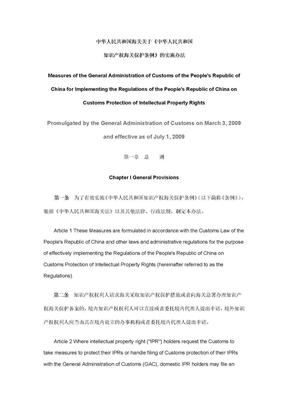 中华人民共和国海关关于《中华人民共和国知识产权海关保护条例》的实施办法.doc