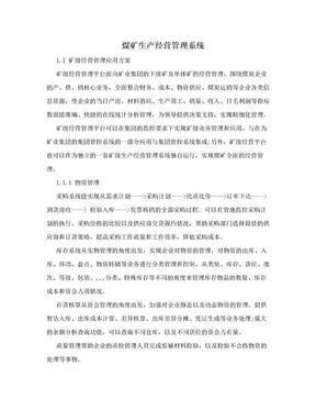 煤矿生产经营管理系统.doc