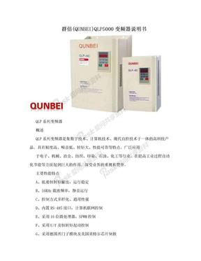 群倍(QUNBEI)QLP5000变频器说明书.doc