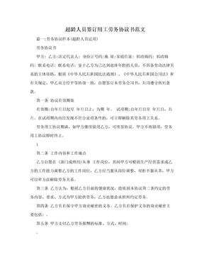 超龄人员签订用工劳务协议书范文.doc