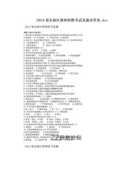 2019郑东新区教师招聘考试真题及答案.doc.doc