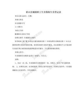 霍山县城镇职工生育保险生育登记表.doc