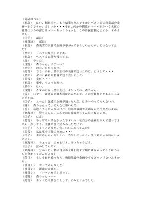 派遣员的品格字幕7.doc