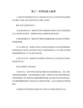 宏观经济学第六版课后习题答案(高鸿业版).doc