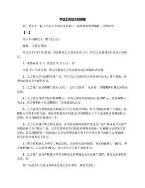 学徒工劳动合同模板.docx