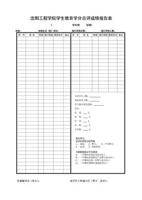 学生德育总评成绩报告表.doc