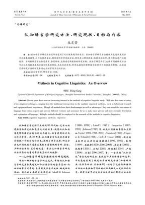 认知语言学研究方法_研究现状_目标与内容_束定芳.caj.pdf
