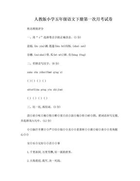人教版五年级下册语文第一次月考.doc
