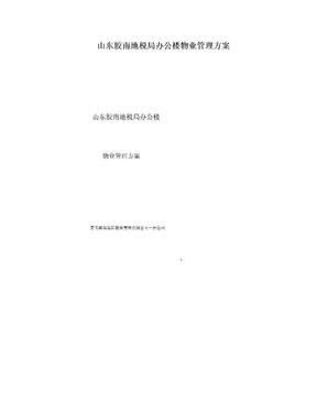 山东胶南地税局办公楼物业管理方案.doc