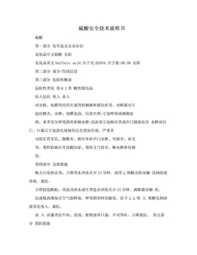 硫酸安全技术说明书.doc