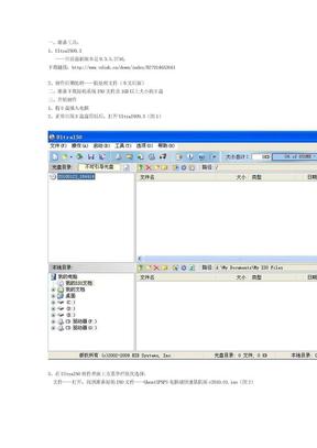 制作U盘启动系统方法(最简单有效的U盘启动盘制作方法).doc
