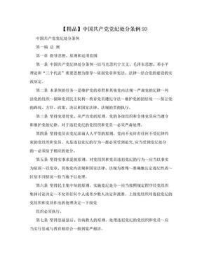 【精品】中国共产党党纪处分条例93.doc